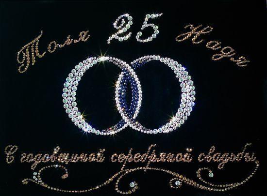 Картина с кристаллами Swarovski Свадьба(25-летие)