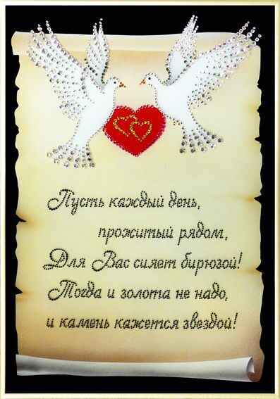 Картина с кристаллами Swarovski  Свадебная открытка
